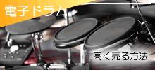 電子ドラムの買取相場と高く売れるメーカー、売れるお手入れ術