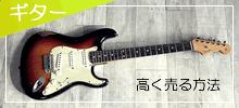 ギター買取の価格・相場はどう決まる?高く売却する方法を楽器店スタッフが伝授!