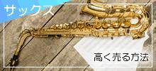 サックス買取価格と高く売る方法を、楽器店スタッフが教えます