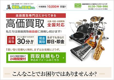楽器の買取屋さん公式ページ